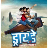 Dry Day Marathi Movie Starcast