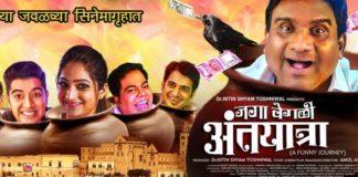 Jaga Vegali Antyatra Marathi Movie