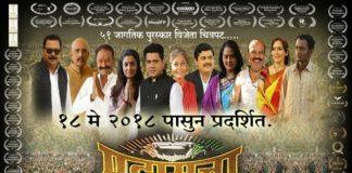 Mahasatta 2035 Marathi Movie