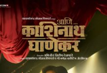 Subodh Bhave Sonali Kulkarni Aani Kashinath Ghanekar