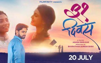 31 Divas Marathi Movie