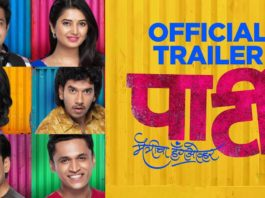 Party Marathi Movie Trailer