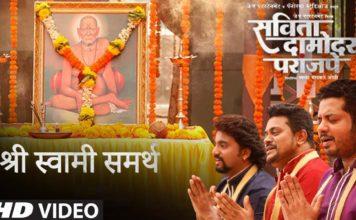 Shri Swami Samarth Song